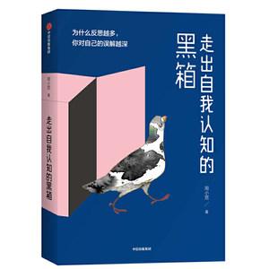 【当当网 正版书籍】走出自我认知的黑箱