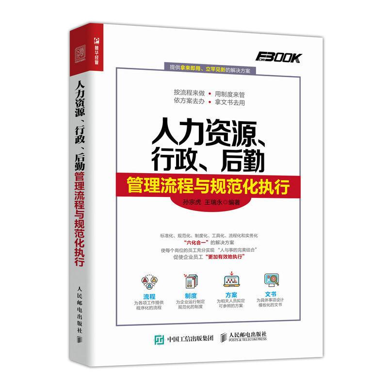 【当当网 正版书籍】人力资源 行政 后勤管理流程与规范化执行 HR人力书籍 包含了企业人力资源 行政事务