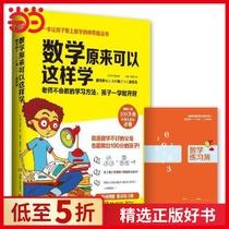 当当网数学原来可以这样学畅销日本300万册小学生家长必备让孩子爱上数学神奇魔法书随书赠送数学练习簿
