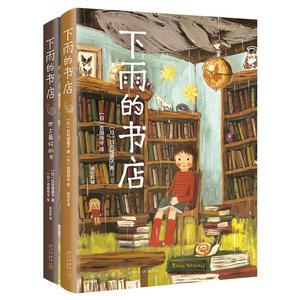 当当网正版童书 下雨的书店全套2册小说童话幻想冒险想象力儿童文学小学生适读书图书馆