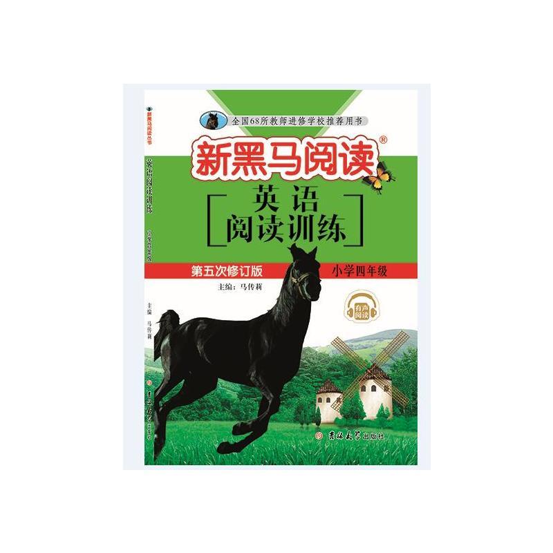 新黑马阅读丛书  英语阅读训练. 小学四年级(五修)