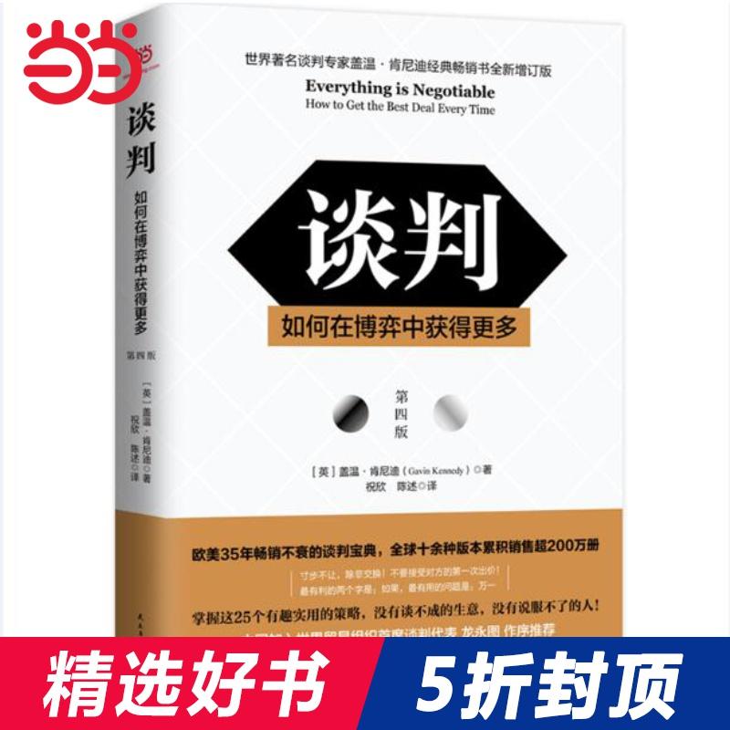 【当当网正版书籍】谈判 如何在博弈中获得更多(第四版)中国入世首席谈判官龙永图作序 著名谈判