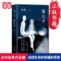 获华语文学传媒大奖年度杰出作家更荒诞兄弟比更绝望活着比余华著第七天2018版正版书籍当当网