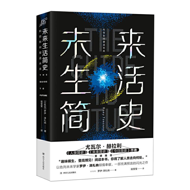 【当当网  正版书籍】 未来生活简史 科技如何塑造未来 2!三场科技革命颠覆你的世界观未来科技对人类而言是推动社会进步的工具