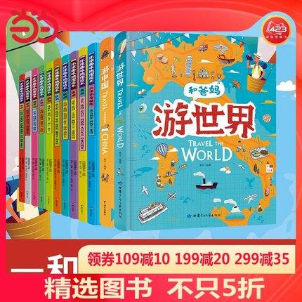 【当当网 正版书籍】去旅行 游中国游世界 环球趣味地理 套装共12册