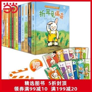 当当网正版童书 折耳兔瑞奇成长图画书系列全套共14册套装全新*精装版