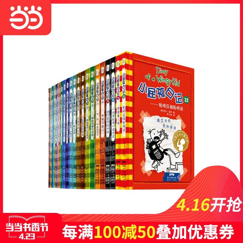 [当当网官方旗舰店漫画书籍]每100减50【当当网 正版包邮 童月销量48件仅售528.9元