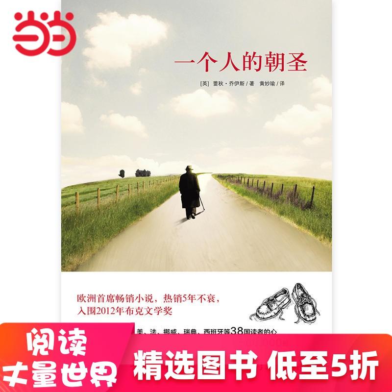 【当当网 正版书籍】一个人的朝圣(新版)欧洲首席畅销小说 热销5年不衰 入围2012年布克文学