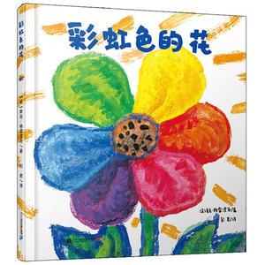 当当网彩虹色的花大师作品童书