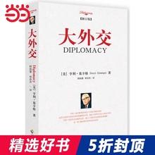 【当当网 正版书籍】大外交(修订版)