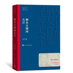额尔古纳河右岸(茅盾文学奖获奖作品全集28)