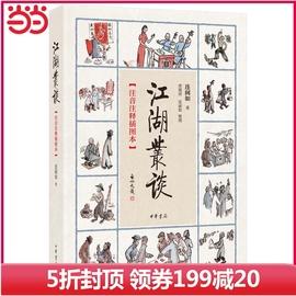 【当当网 正版书籍】江湖丛谈(注音注释插图本)图片