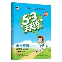 53天天练 小学英语 五年级上册 HN 沪教牛津版 2021秋季 含测评卷 参考答案