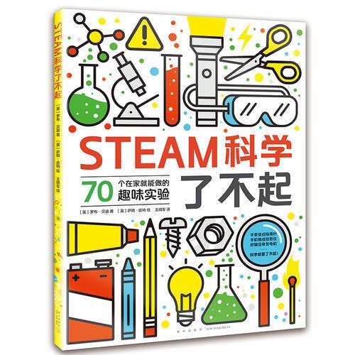 【当当网 正版童书】STEAM科学了不起 帮孩子提升科学实力和创新能力 知名STEAM教育机构德拉学院隆