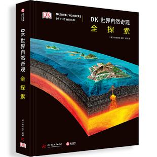 DK世界自然奇观全探索