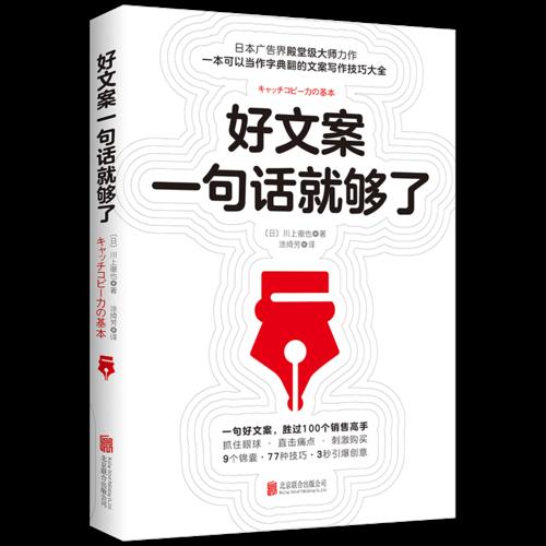 【当当网 正版书籍】好文案一句话就够了 川上徹也著 日本文案界教科书