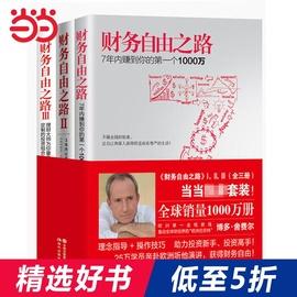 【当当网 正版书籍】财务自由之路 全三册 赠送精美书签 投资理财畅销书籍图片