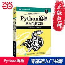 當當網python基礎教程零基礎學Python3編程從入門到實踐精通計算機程序設計pathon核心技術網絡爬蟲書籍贈源代碼視頻課程小甲魚