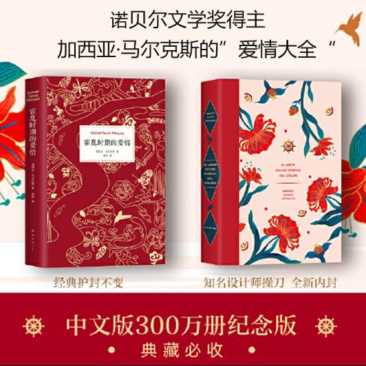 【当当网 正版包邮】霍乱时期的爱情北京北京诺贝尔文学奖得主 百年孤独作者马尔克斯著世界名著外国经典文学小说畅销书排行榜