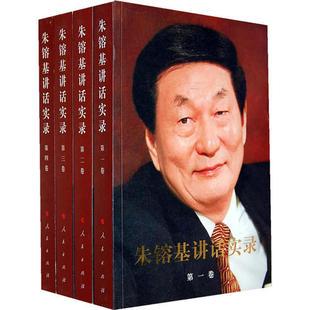 朱镕基讲话实录 全四册平装 当当网 正版 书籍 双色印刷