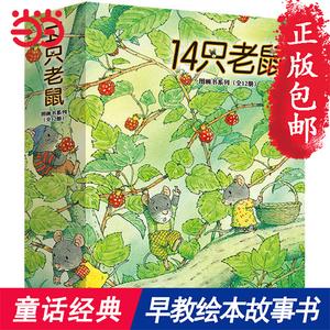 当当网14只老鼠系列12册宝宝故事书