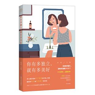 【当当网 正版书籍】你有多独立 就有多美好 王珣继著 女性励志成功自我实现 心灵鸡汤女性修养畅销书籍