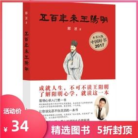 【当当网 正版书籍】五百年来王阳明     郦波2017年重磅新作 阳明心学入门入围2017中国好书