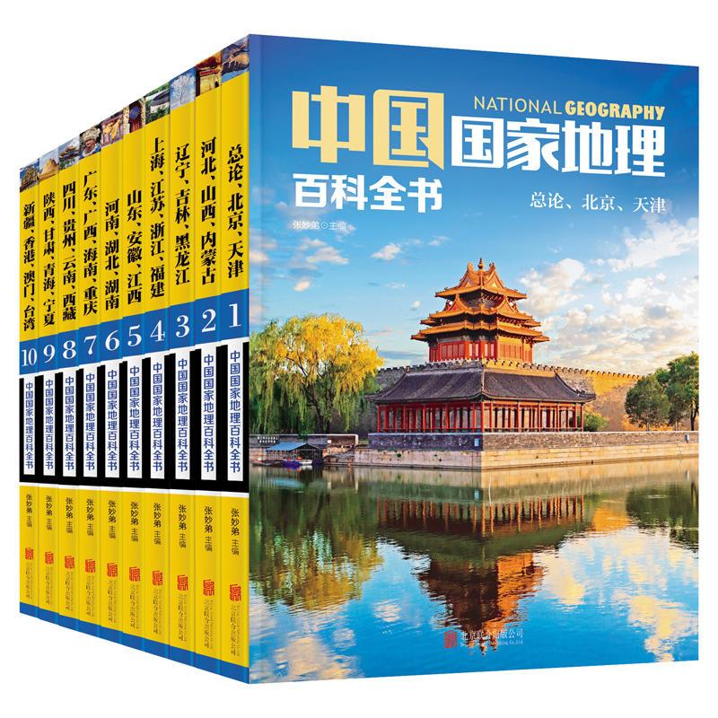 当当网 正版书籍 中国国家地理百科全书 珍藏版 套装共10册 中国地理常识全知道百科全书人文地理总论地理知识城市建设划分百科书