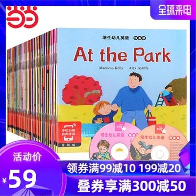 当当网正版童书 培生幼儿英语预备级全套35册分级阅读英文绘本3-6岁幼儿园英语绘本启蒙教材幼儿少儿英语