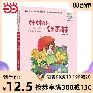 当当网正版童书 妹妹的红雨鞋二年级注音版绘本书一年级精选百年百部中国儿童文学经典书系