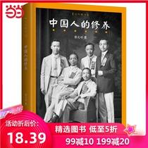 中国人修养精装珍藏本名社佳作百年藏书蔡元培修身之道公民必读道德实