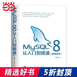 MySQL 8从入门到精通(视频教学版)
