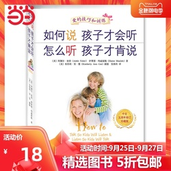 【当当网 正版书籍】如何说孩子才会听怎么听孩子才肯说(中文5周年修订珍藏版) 热销的家教图书