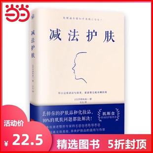 【当当网 正版书籍】减法护肤 护肤更要断舍离 日本抗衰老整形专家带你远离无效美妆、昂贵护肤品的滥用与伤害