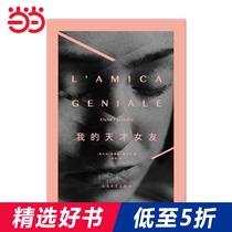 当当网正版书籍那不勒斯四部曲我天才女友李现推荐全球畅销近千万册被翻译成40多种语言