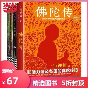 【当当网 正版包邮】一行禅师大合集(套装共四册) 佛陀传 和繁重的工作一起修行 与自己和解
