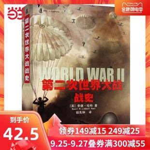 正版 书籍 当当网 第二次世界大战战史