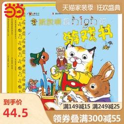 【当当网 正版童书】 斯凯瑞金色童书·第七辑(全3册) 6-12岁图书童书3-6岁益智游戏6-12岁手工