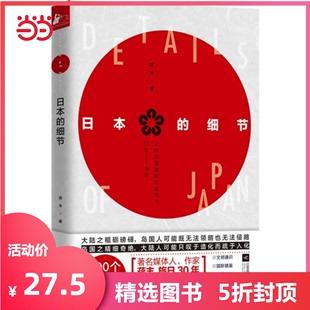 """【当当网 正版书籍】日本的细节(蒋丰旅日30年""""独立观察"""")"""