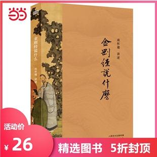 【当当网 正版书籍】金刚经说什么 南怀瑾 典藏图书