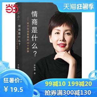 杨澜吴晓波联袂推荐 当当网 情商是什么 正版 灵魂有香气 书籍 所谓情商高绝不仅仅是会说话