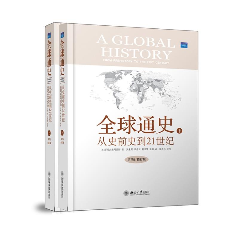 Всемирная история Артикул 20509576225