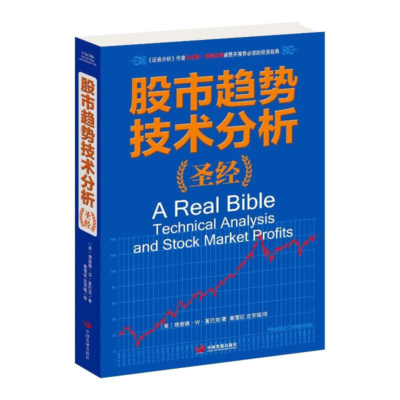股市趋势技术分析圣经(《证劵分析》作者本杰明?格雷厄姆盛赞并推荐必读的投资经典)