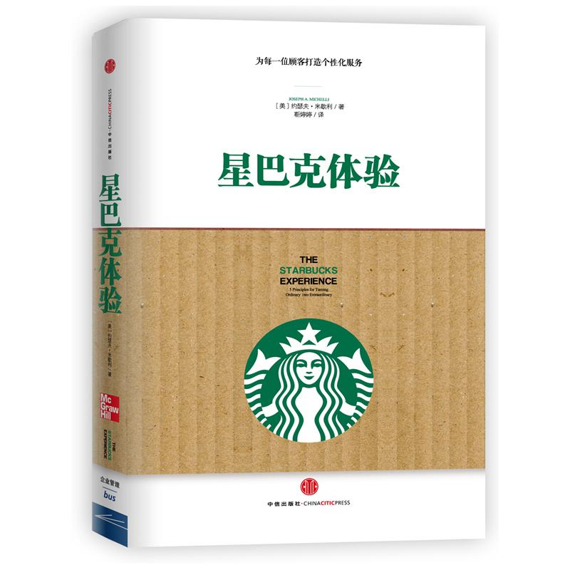 Коллекции на тему Starbucks Артикул 531019296015