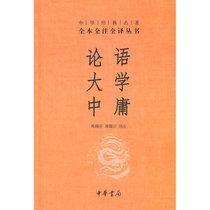 当当网正版书籍论语大学中庸中华经典名著全本全注全译