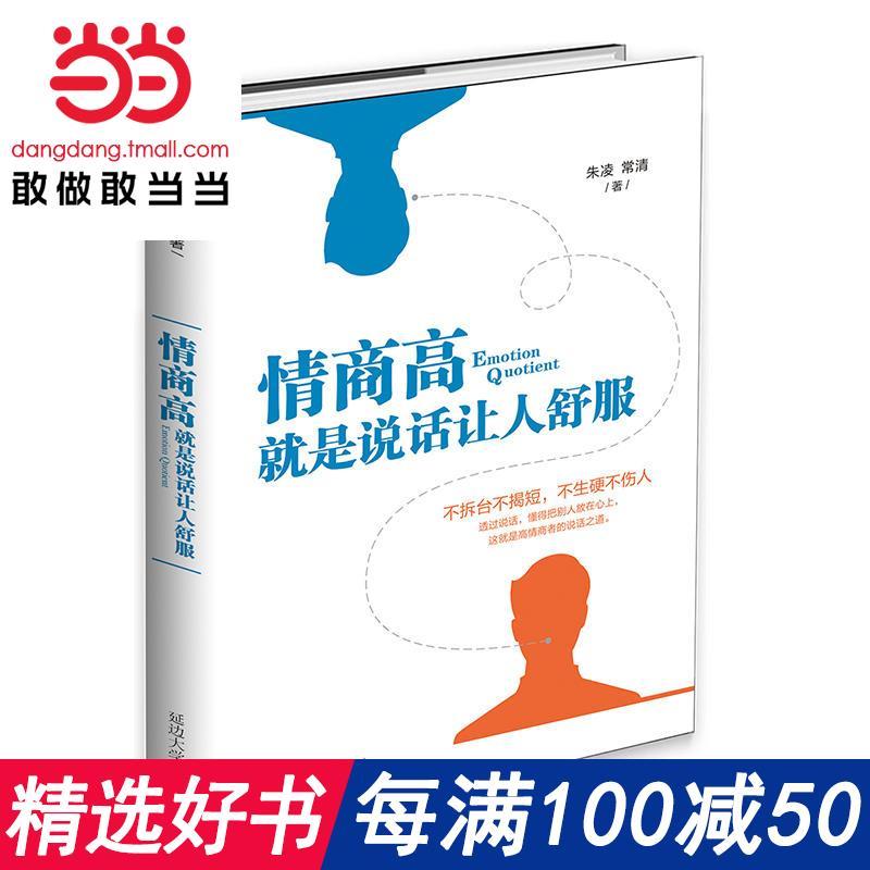 每满100减50【当当网 正版书籍】情商高,就是说话让人舒服 抖音书单同款推荐