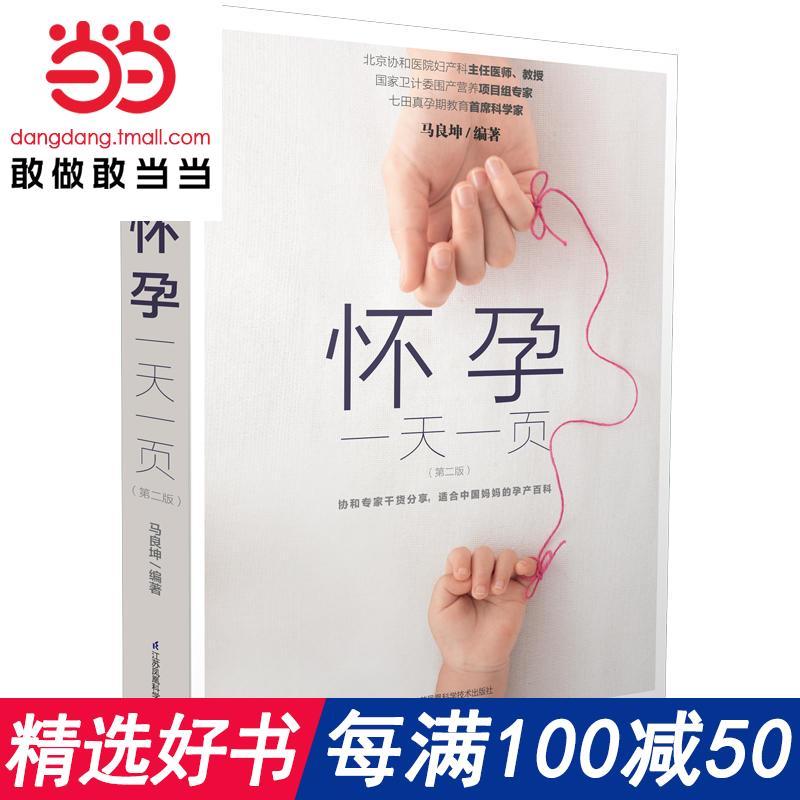 每满100减50【当当网 正版书籍】怀孕一天一页(第二版)(汉竹)