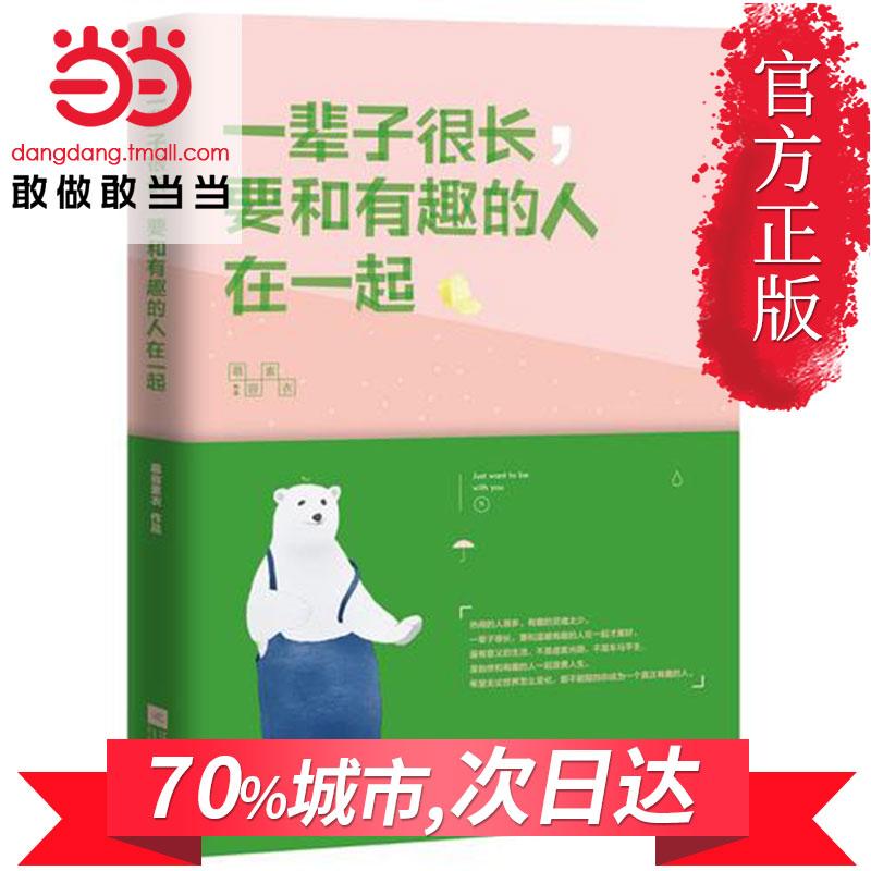 【当当网 正版书籍】一辈子很长,要和有趣的人在一起 韩寒ONE・一个、豆瓣人气作家慕容素衣励志畅销书