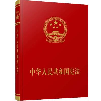 Constitution of the People's Republic of China (Oath)