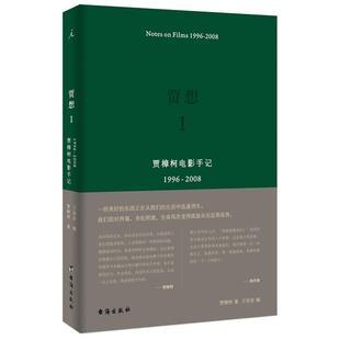 贾想I:贾樟柯电影手记1996—2008